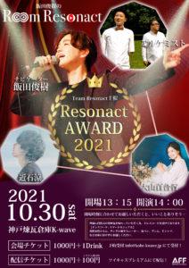 Resonact AWARD2021 @ 神戸煉瓦倉庫K-wave
