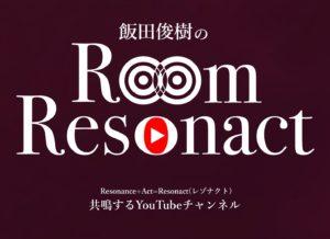 飯田俊樹のRoom Resonact