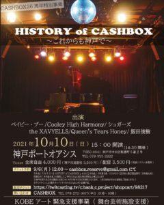 HISTORY of CASHBOX ~これからも神戸で~ @ 神戸ポートオアシス